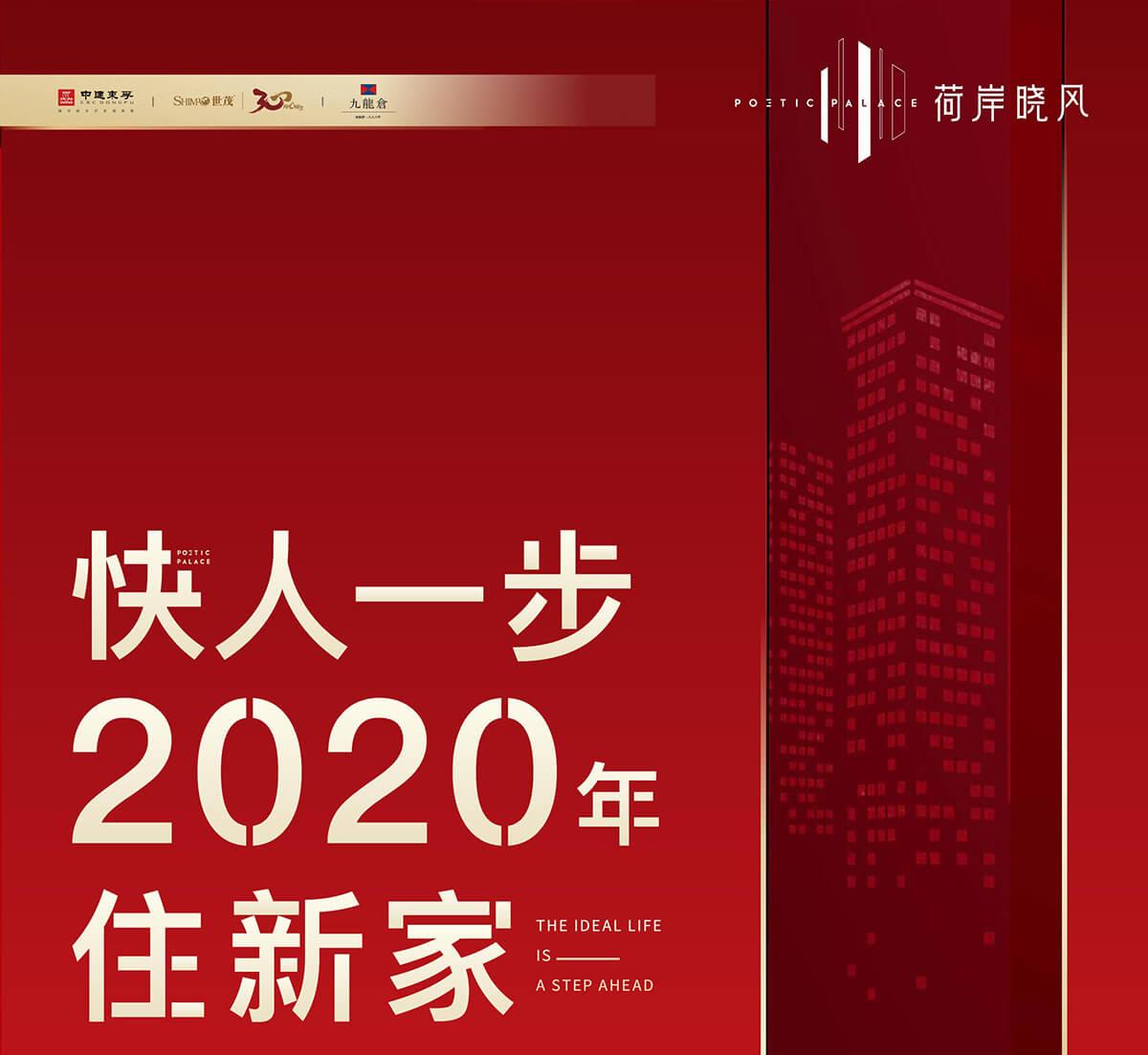 荷岸晓风-快人一步2020年住新家(图1)